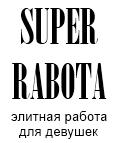 Работа для девушек Москва